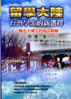留學大陸 :  台灣學生的新選擇 : 一個北大博士的成功經驗 /