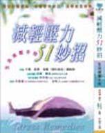 減輕壓力51妙招:生活減壓手冊
