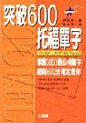 突破600托福單字:TOEFL大作戰Part 2