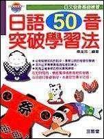 日語50音突破學習法