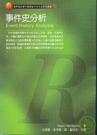 事件史分析法 /