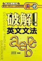 破解!英文文法 = Decoded! English grammar