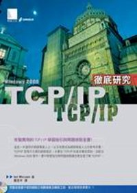 Windows 2000 TCP/IP徹底研究