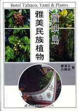 蘭嶼島雅美民族植物