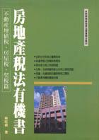 房地產稅法有機書,不動產增值稅,房屋稅.契稅篇
