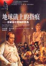 地球儀上的指痕:拿破崙在聖赫勒那島