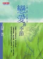 戀愛的季節:王蒙「季節」系列長篇小說