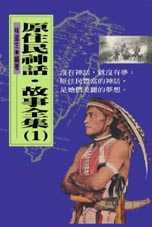 原住民神話.故事全集