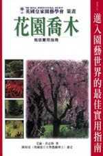 花園喬木 : 栽培實用指南