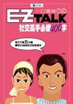 一口漂亮單字:EZ TALK社交高手必備400字