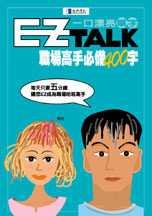 一口漂亮單字:EZ TALK職場高手必備400字