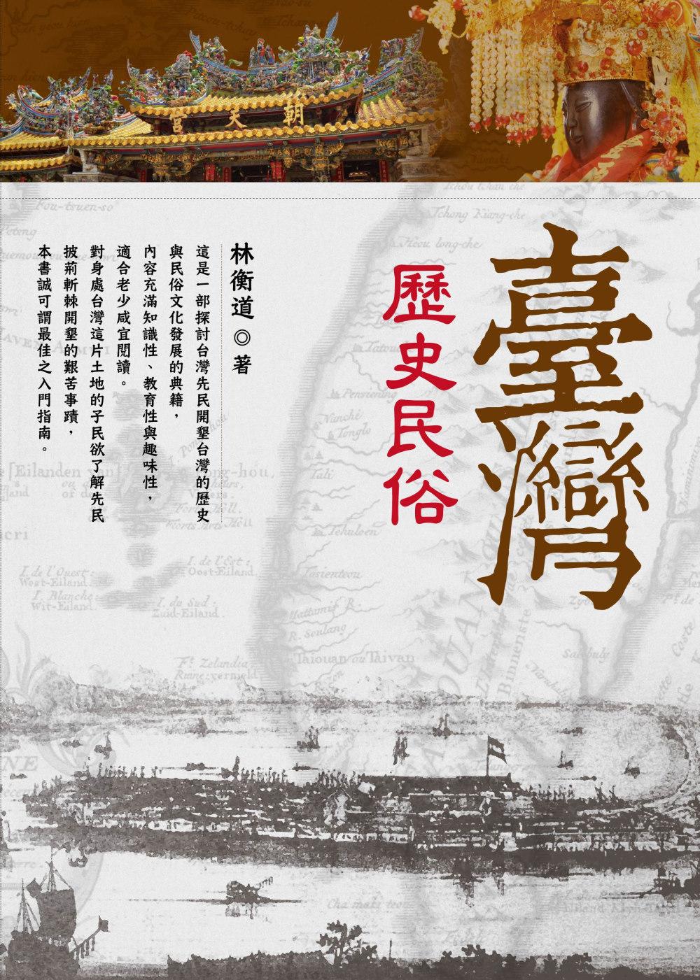 臺灣歷史民俗