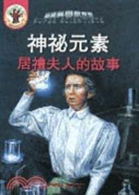 神祕元素:居禮夫人的故事