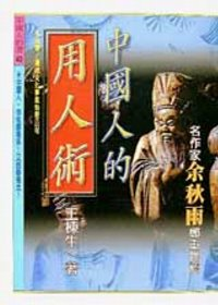 中國人的用人術
