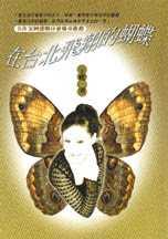 在臺北飛翔的蝴蝶