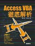 ACCESS VBA徹底解析