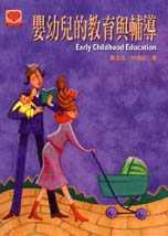嬰幼兒的教育與輔導