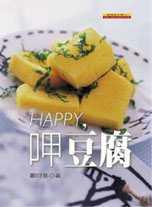 Happy,呷豆腐