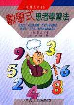 數學式思考學習法