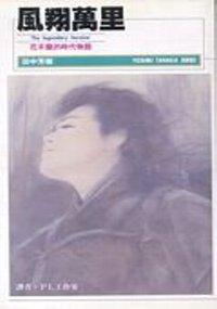 風翔萬里:花木蘭的時代物語