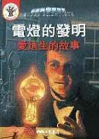 電燈的發明:愛迪生的故事