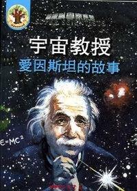 宇宙教授:愛因斯坦的故事