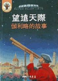 望遠天際:伽利略的故事