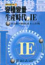 變種變量生產時代的IE:革命性的降低成本大作戰