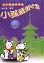 小狐狸買手套:日本童話故事選