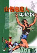 由慢跑進入馬拉松 =  From jogging into marathon /