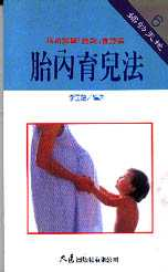 胎內育兒法