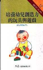 培養幼兒創造力的玩具與遊戲 /