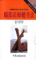 腿部苗條健美法