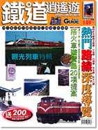 鐵道逍遙遊:搭火車出遊的最佳良伴.鐵道行程指南