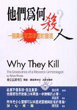 他們為何殺人 : 一個異端犯罪學家的發現