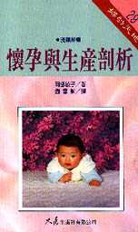 懷孕與生產剖析