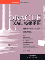 ORACLE XML技術手冊