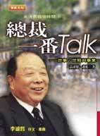 總裁一番Talk:世事.世態與事業:高清愿咖啡時間II