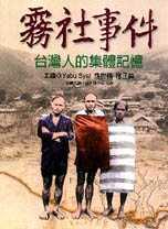 霧社事件:台灣人的集體記憶