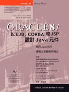 ORACLE 8i以EJB.CORBA和JSP設計Java元件