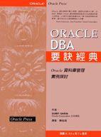 Oracle DBA要訣經典