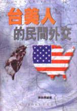 台美人的民間外交