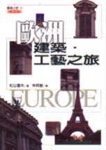 歐洲建築.工藝之旅