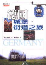 德國城堡.街道之旅