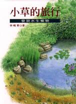 小草的旅行:發現水生植物