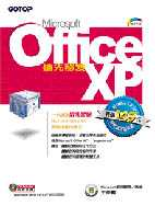 Microsoft Office XP搶先秘笈