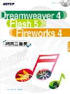 Dreamweaver 4. Flash 5. Fireworks 4網頁三重奏