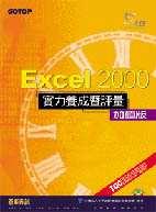 Excel 2000實力養成暨評量
