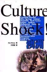 Culture Shock!澳洲