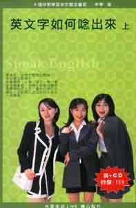 英文字如何唸出來. (上) = Speak English